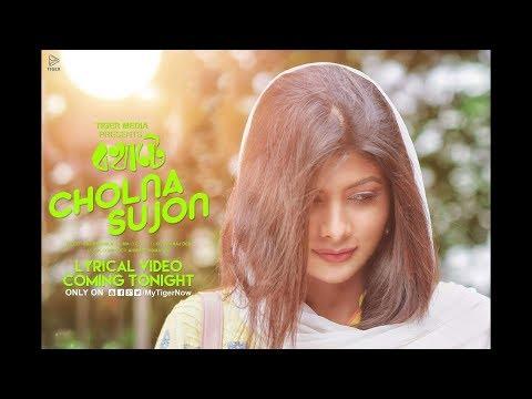 Cholna Sujon (চলনা সুজন) In 2017 |  Bokhate (2016 Short Film) | Siam & Toya | Ahmmed Humayun