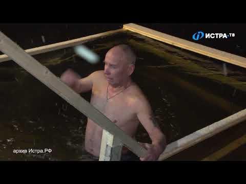 В Истре активно готовятся к Крещению Господню
