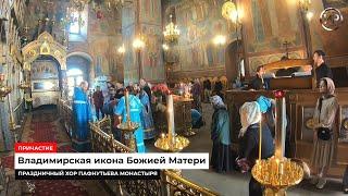 Владимирская икона. Причастие. Тело Христово. Пафнутьев монастырь