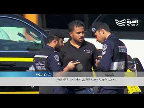 الكويت تحصر استقدام العمالة الأجنبية بالكفاءات العالية... وتعمل على استيعاب البطالة المحلية  - 21:21-2017 / 8 / 17