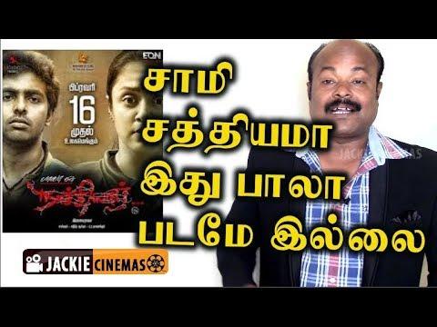 #Naachiyaar Movie Review By Jackiesekar  #நாச்சியார் திரைவிமர்சனம் #tamilcinemareview