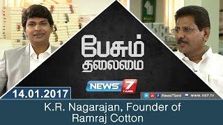 Paesum Thalaimai   K.r. Nagarajan, Founder Of Ramraj Cotton In Paesum Thalaimai | News7 Tamil