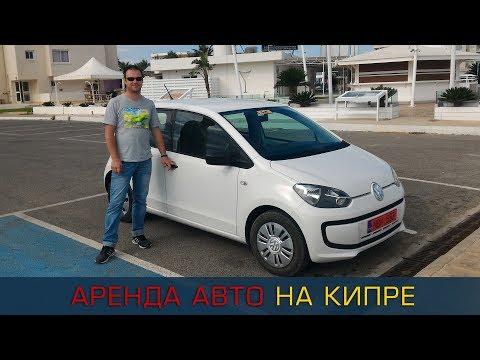 Аренда авто на Кипре 2019: цены, парковки, штрафы (+таймлайн)