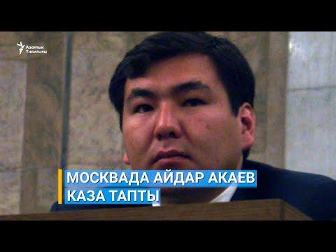 Москвада Айдар Акаев каза тапты   Жаңылыктар (06.02.2020-ж.)