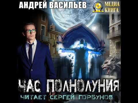 Андрей Васильев – Час полнолуния. [Аудиокнига]