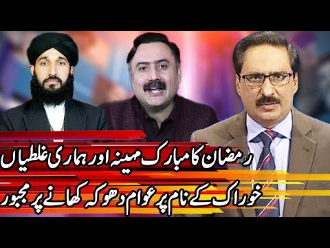 Kal Tak With Javed Chaudhry - 17 May 2018 - Express News