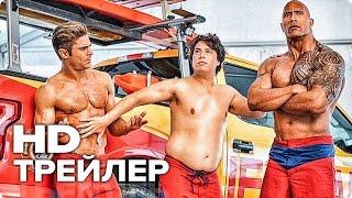 Спасатели Малибу - Трейлер 3 (Русский) 2017