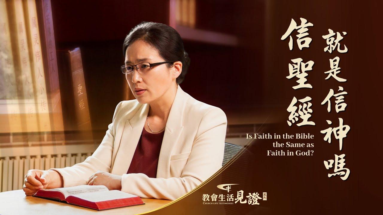 福音见证视频《信圣经就是信神吗》