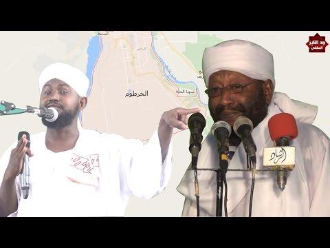 الرد على ود الخرطوم في إساءته لأبناء الجزيرة ( موثق ) الشيخ أبوبكر آداب حفظه الله thumbnail