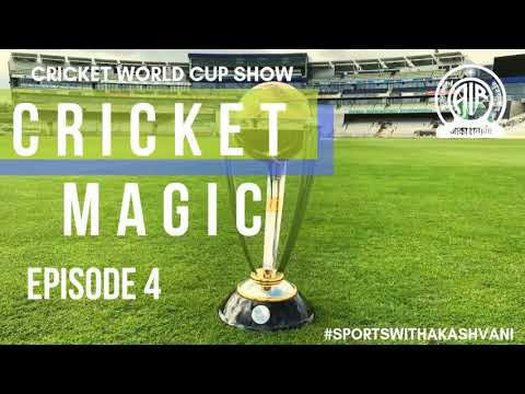 Cricket Magic - ICC Cricket World Cup 2019 | All India Radio | Episode 4