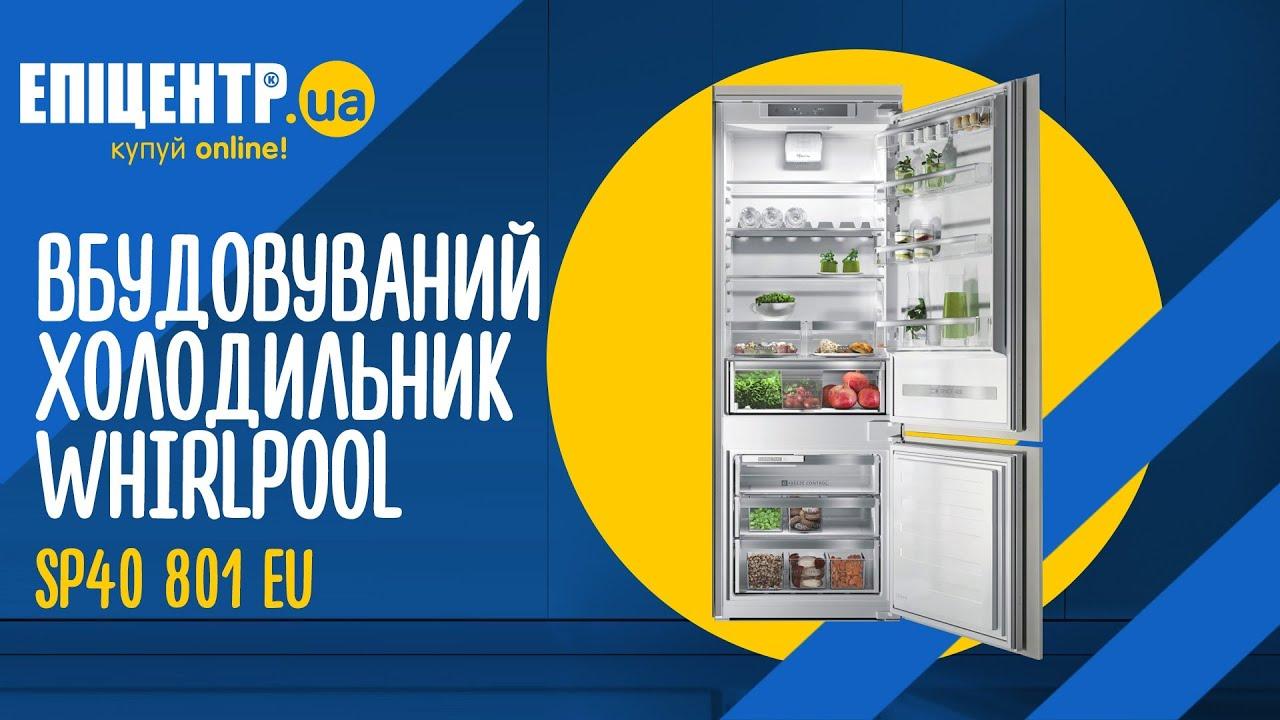 Вбудовуваний холодильник Whirlpool SP40 801 EU