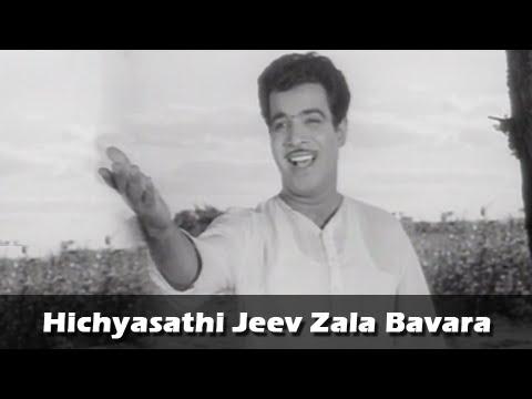 Hichyasathi Jeev Zala Bavara - Marathi Song - Arun Sarnaik, Jayshree Gadkar  - Gan Gaulan Movie