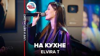 🅰️ @Elvira T - На Кухне (LIVE @ Авторадио)