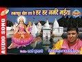 Har Har Narmade Maiya - हर हर नर्मदे मईया - मिठाईलाल चक्रवर्ती - Lord Narmada Song - Video Song
