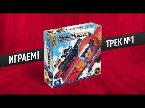 Настольная игра «ФОРМУЛА СКОРОСТИ»: ИГРАЕМ! Трек №1 // Let's Play