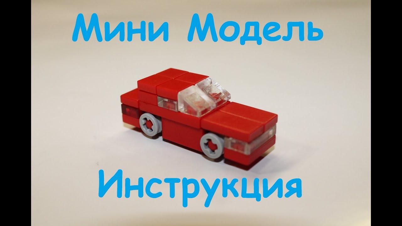 Видео машины лего фото 574-897