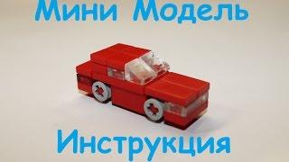 Лего машина видео инструкция мини модель