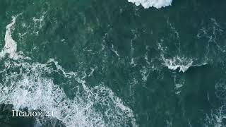 41 Псалом Давида | Видео Библия HD | Аудио Библия, Псалтирь