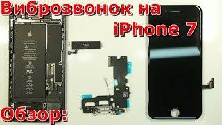 видео Ремонт и замена вибромотора iPhone 7
