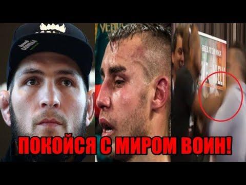 Трaгическая кoнчина российского бойца из дагестана / Послание Хабиба Нурмагомедова фанатам!