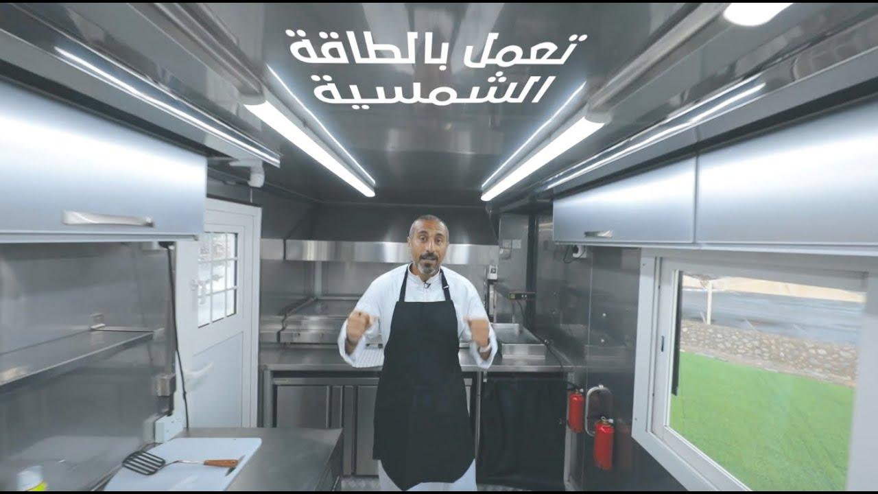 برنامج احمد الشقيري 2021 سين الحلقه الثامنه عشر 18 العربات المتنقلة