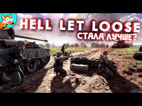 Hell Let Loose - Игра стала лучше в 2020?