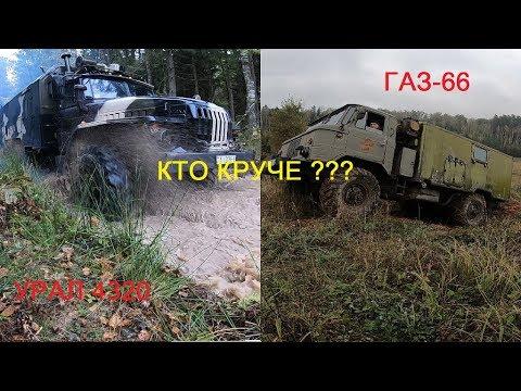 Поспорили УРАЛ или ГАЗ-66!!! Кто круче на бездорожье??? Сам не ожидал!