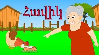 Հավիկ Havik Xatutik Курочка մանկական երգեր Армянские детские песни Mankakan Erger
