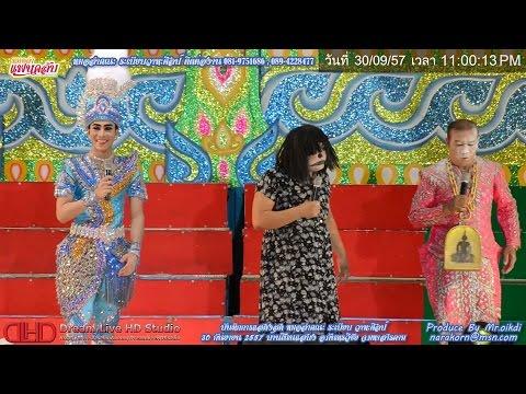 [Live-HD] ตลกหมอลำ ระเบียบวาทะศิลป์ ฤดูกาล 57-58 บันทึกการแสดงสด บ้านพระเอกบอยศิริชัย 30/09/57