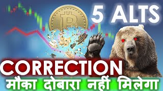 Cryptocurrency Important Update | Bitcoin & Altcoins Correction | 5 Best Altcoins to Buy now