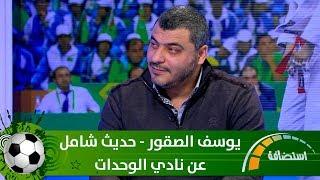 يوسف الصقور - حديث شامل عن نادي الوحدات