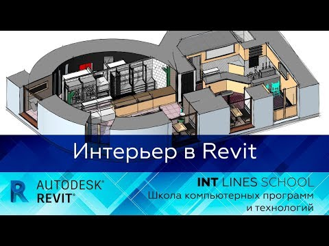 Дизайн интерьера в Revit на реальном проекте