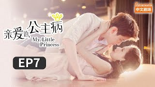 My Little Princess Ep7 LIN Realized Who is Her Real Love  Caravan