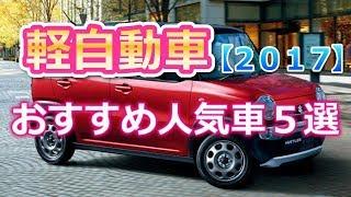 軽自動車 最新おすすめ人気車5選 静けさと快適性【2017】
