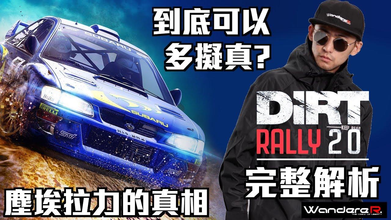 塵埃拉力 這麼難開 可以多擬真?? 拉力也能做賽車遊戲?? Dirt Rally 2.0 運算背後的真相?? 保時捷911跑越野?? 讓 WandereR 解析給你聽