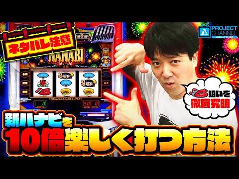 ネタバレ注意!!「新ハナビ」を10倍楽しく打つ方法 A PROJECTチャンネル
