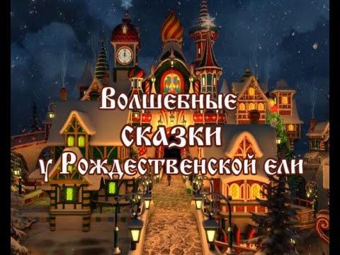 Волшебные сказки у Рождественской ели 2021. Елена