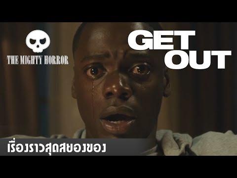 [เรื่องราว]Get Out (2017) ลวงร่างจิตหลอน | THE MIGHTY HORROR