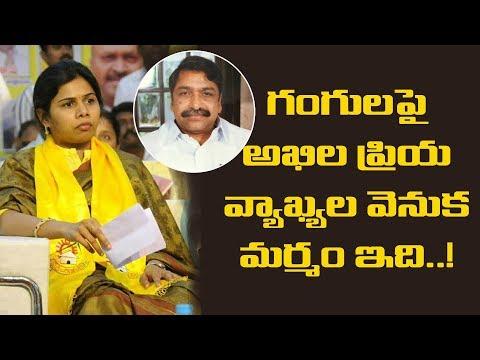 గంగులపై అఖిలప్రియ కామెంట్స్ వెనుక మర్మం ఇదే..! Akhila Priya Shocking Comments on Gangula Pratapreddy