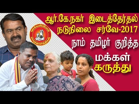 rk nagar election voters opinion on naam tamilar katchi tamil news live tamil news today  redpix