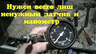 Измеритель давление масла и бензина своими руками