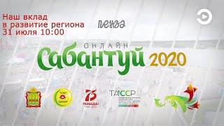онлайн-Сабантуй Пенза-2020 06 Наш вклад в развитие региона