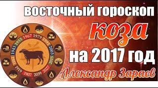 ВОСТОЧНЫЙ ГОРОСКОП КОЗЫ НА 2017 ГОД ОТ АЛЕКСАНДРА ЗАРАЕВА