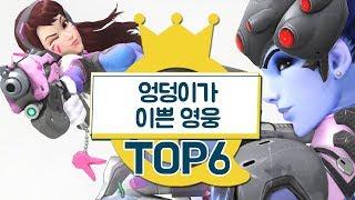[오버워치] 엉덩이가 가장 이쁜 오버워치 영웅 TOP6는!? / 꿀잼 랭크쇼 #1 | lolQ 롤큐
