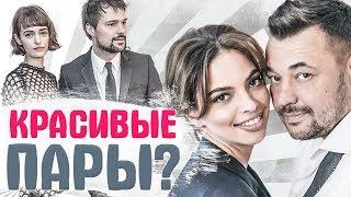 САМЫЕ КРАСИВЫЕ ЗВЕЗДНЫЕ ПАРЫ РОССИИ 2018?