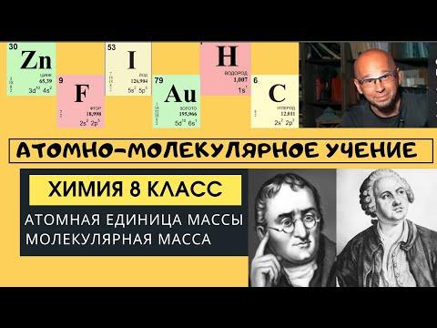 Масса атома. Общая химия 8 класс. Молекулярная масса. Атомно-молекулярное учение. Атомы и Молекулы