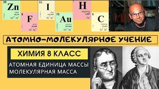 Масса атома. Молекулярная масса. Атомно-молекулярное учение. Атомы и Молекулы. Общая химия 8 класс