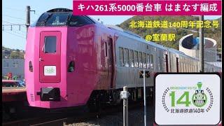 キハ261系はまなす編成 北海道鉄道140周年記念号 @室蘭駅