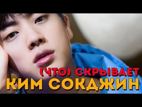 ЧТО СКРЫВАЕТ (ОТ/ДЛЯ) A.R.M.Y КИМ СОКДЖИН | JIN BTS | K-POP ARI RANG - Лучшие видео поздравления в ютубе (в высоком качестве)!
