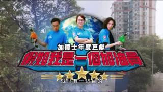 加德士年度巨獻《假如我是一個加油員》 | HK